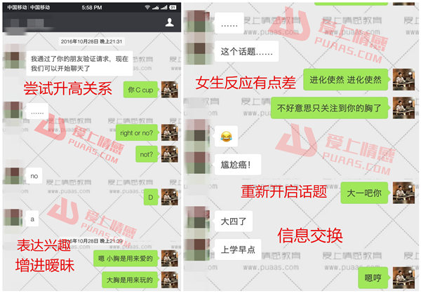 【泡妞专家】微信实战聊天案例分享,如何三天把妹子聊成女朋友